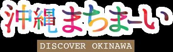 沖縄まちまーい