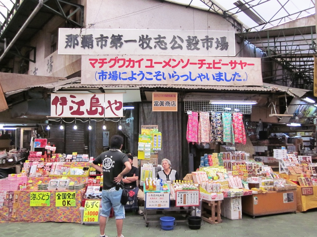 沖縄最大 マチグヮ―迷宮めぐり