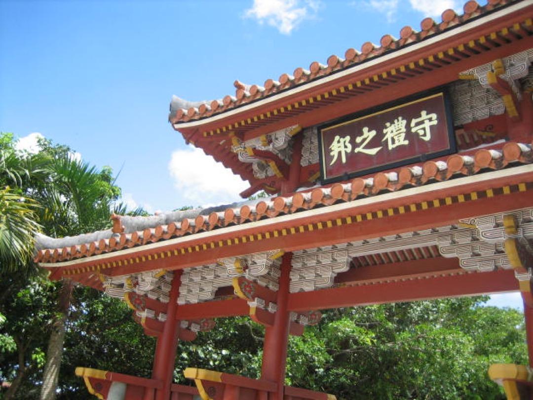 首里城~琉球王国への誘い~