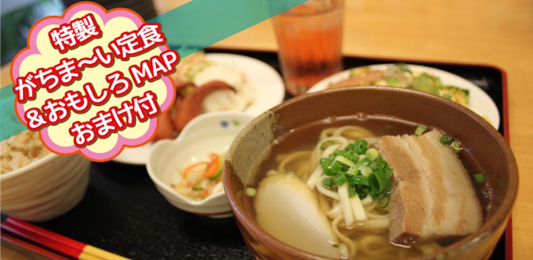 地元客が集まる沖縄食堂